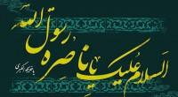 ۱ـ «بسم الله الرحمن الرحیم، یا حی یا قیوم، برحمتک استغیث فاغثنی ، ولا تهلکن الی نفسی طرفه عین ابدا، و اصلح لیشائب کله؛ به نام خداوند بخشنده بخشایشگر! ای […]