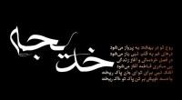 مداحی مناسبت: رحلت حضرت خدیجه سلام الله علیها مداح: سعید حدادیان عنوان: چند وقت است که باران عزا چند وقت است که باران عزا بر سر کلبه ی ما می […]