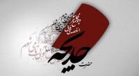 «کمل من الرجال خلق کثیر و لم یکمل من النساء الآمریم،و آسیه امراه فرعون،و خدیجه بنت خویلد،و فاطمه بنت محمد» (۱) یعنی از مردان گروه زیادی به کمال رسیدند ولی […]