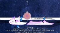 خدیجه صاحب خانه ی اسلام بود. و آن گاه که او ایمان آورد، خانه ی اسلام بر روی زمین جز خانه ی او نبود. (۴۷۳)۴۷۳- روض الانف، ج۲ ، ص […]