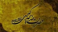 حضرت خدیجه نخستین ام المؤمنین است که در قرآن مجید به عنوان یکی از زنان پیامبر مورد توجه است، وبه طور شخصی نیز در سوره «ضحی» آیه هشتم به نام […]