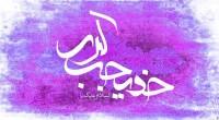 ستایش پیامبر اکرم از حضرت خدیجه (س) روزی پیامبر اکرم در جمع همسران خویش از خدیجه یاد کرد و گریست. عایشه گفت:« چرا در سوگ زنی پیر و سرخرو از […]